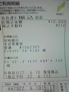 宮崎への寄付金20100610