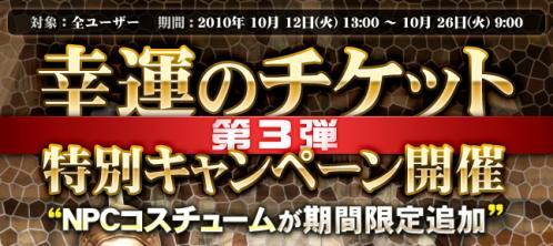 幸運チケイベント第3弾(イベント?)