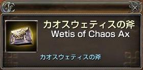 ウェティス斧キター!