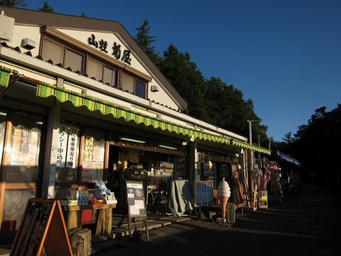 Fuji_008.jpg