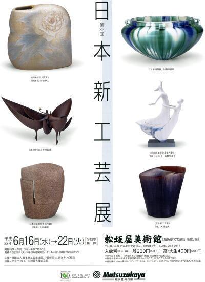 日本新工芸展
