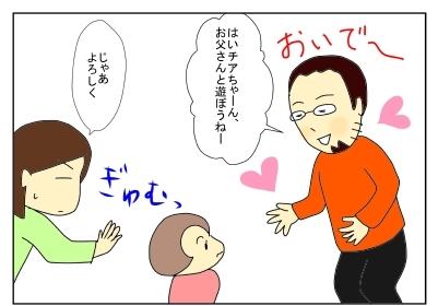 お父さん株3