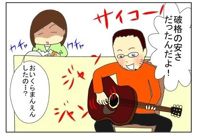 夫のギター4