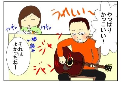 夫のギター3