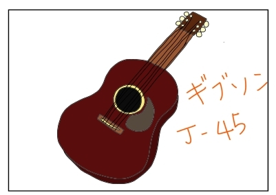 夫のギター1