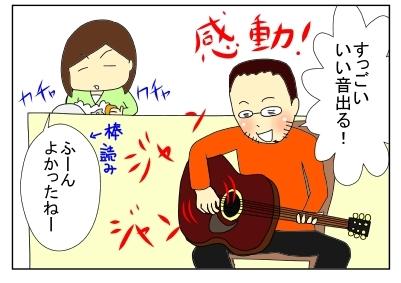 夫のギター2