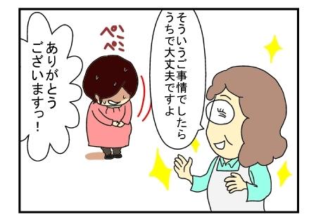 里帰り出産4