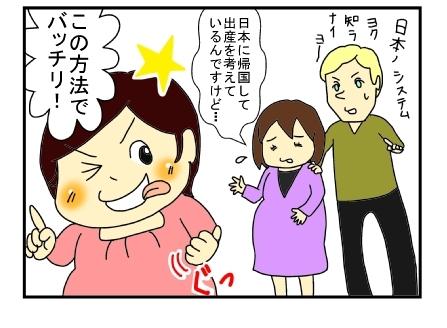 里帰り出産と健康保険4