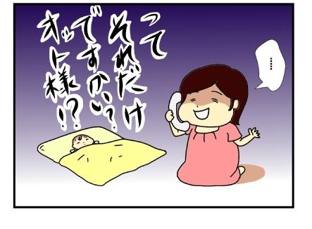 長女出産4