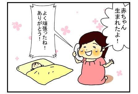 長女出産3