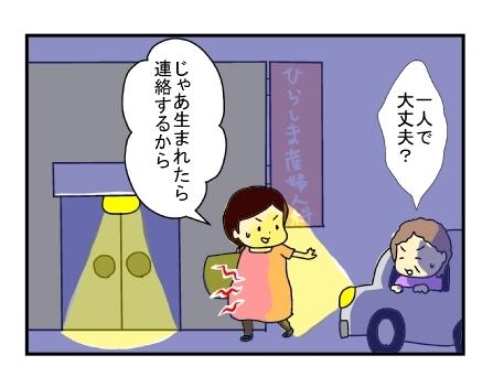 長女出産1