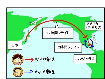 渡航計画4