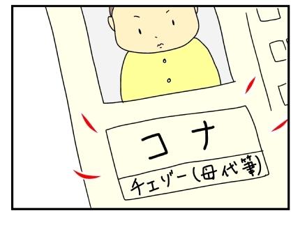 赤ちゃんのパスポート申請4