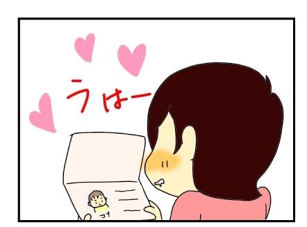 赤ちゃんのパスポート申請5