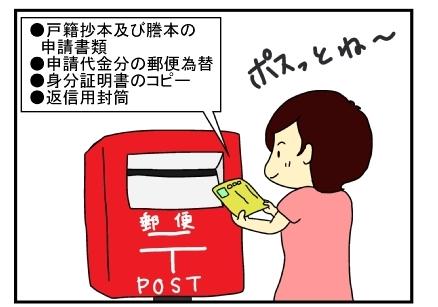 赤ちゃんのパスポート申請3