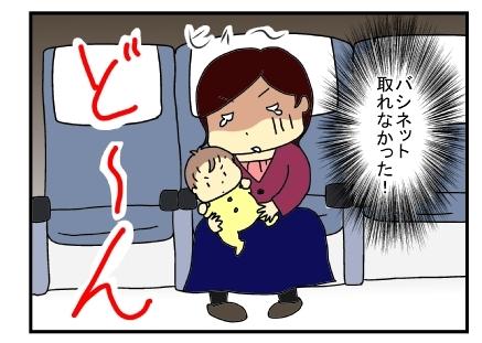 バシネット6