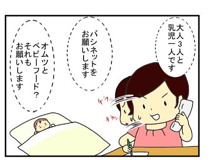 バシネット1