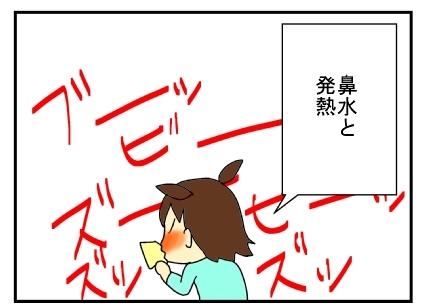 病気ングマーチ3