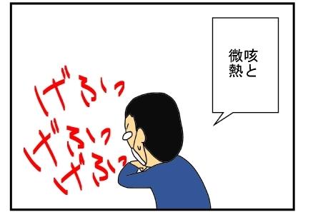 病気ングマーチ2