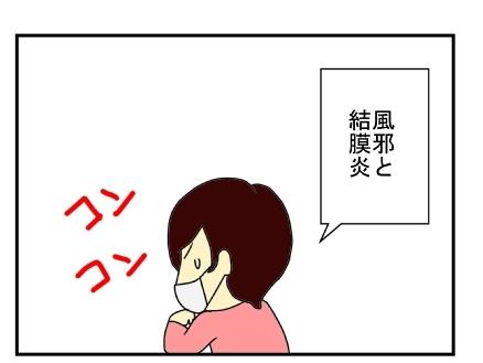 病気ングマーチ1