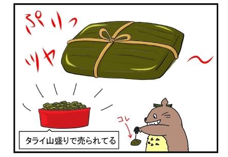 中米のクリスマス料理4