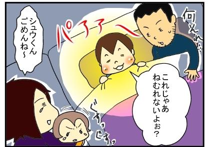 夜泣きへの反応3