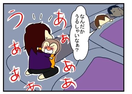 夜泣きへの反応2