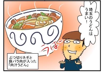 埼玉のうどん2