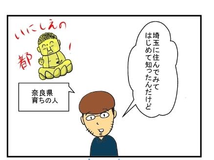 埼玉のうどん1