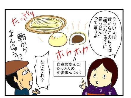 埼玉のうどん3