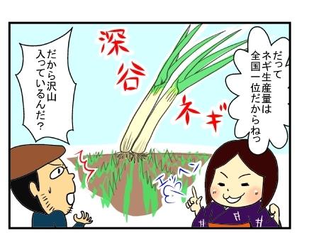 埼玉のうどん8