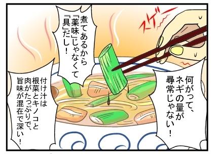 埼玉のうどん7