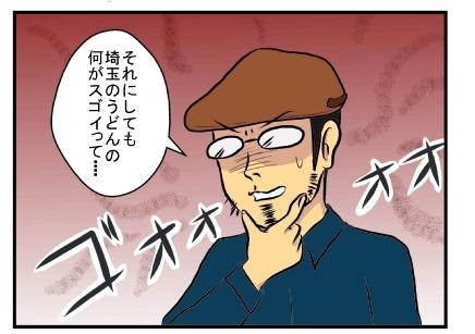 埼玉のうどん6