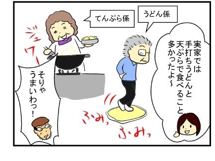 埼玉のうどん12