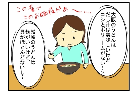 埼玉のうどん11