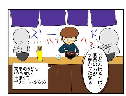 埼玉のうどん9