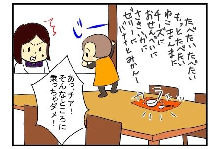 元気な子チア3