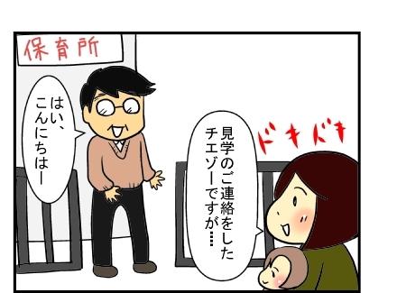 保育所への入所14