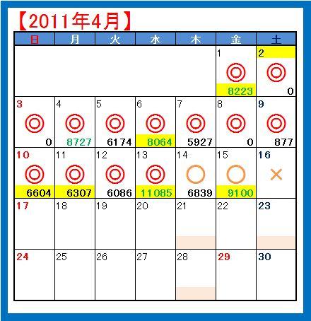 stamp2011-04_20110416072508.jpg