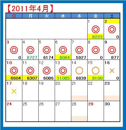stamp2011-04_20110417122808.jpg