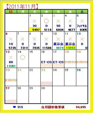 stamp2011-11.jpg