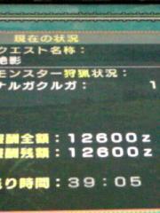 ナルガ3 3905
