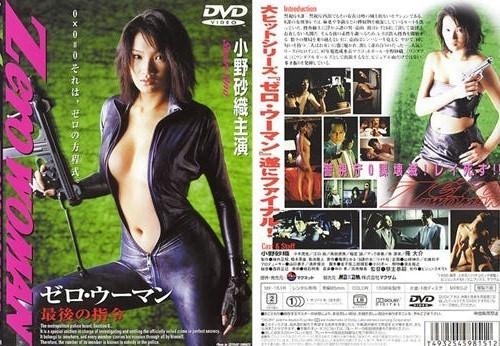 Zero WOMAN 最後の指令、DVDパッケージ