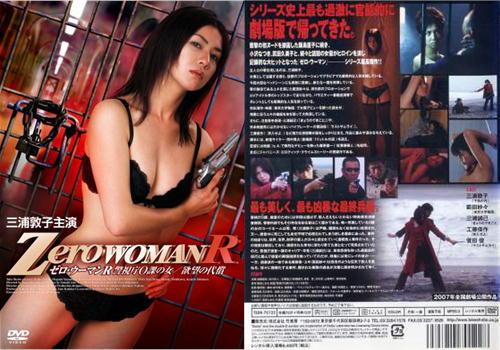 Zero WOMAN R 警視庁0課の女/欲望の代償、DVDパッケージ