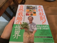 木村さんの本