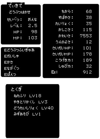 status-Lv2-6.jpg