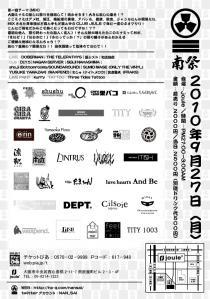 nansai_back2.jpg
