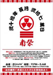 nansai_front.jpg