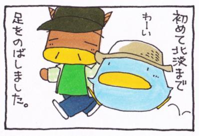 絵日記100607-1