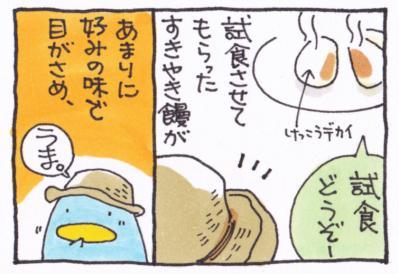絵日記100607-3